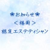 認定エステティシャン(福岡)お知らせ用写真