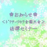 法律セミナー(dokuta- )お知らせ用写真